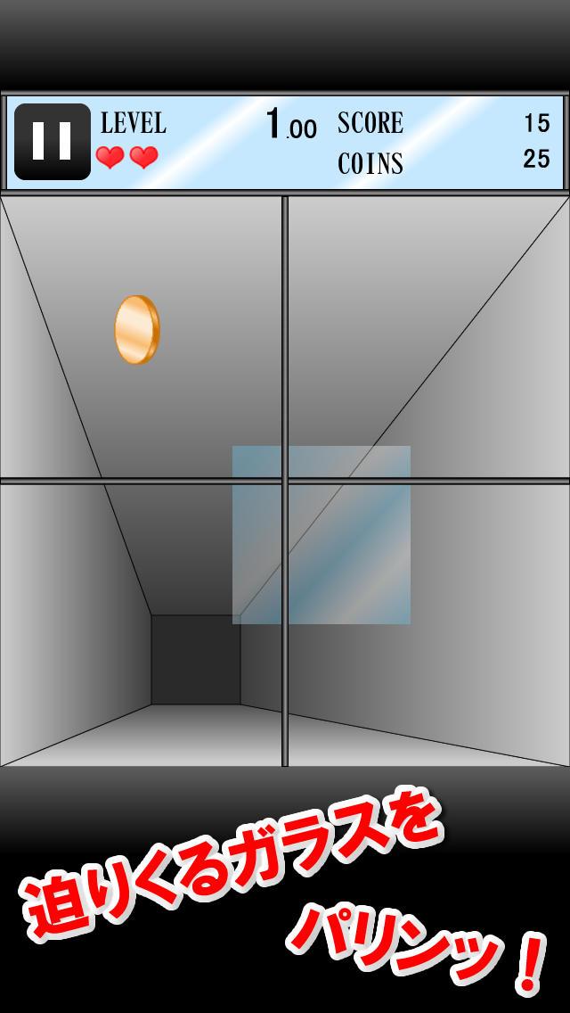 ガラス パリンッ!のスクリーンショット_1