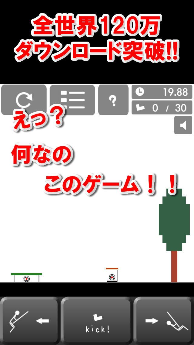 ぶらんこのスクリーンショット_1