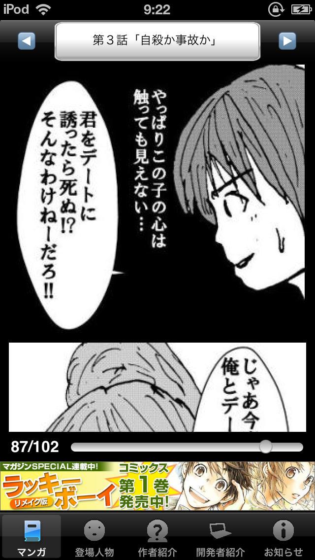 ラッキーボーイ1(無料漫画)のスクリーンショット_1