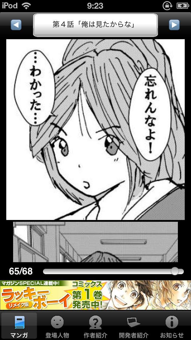 ラッキーボーイ1(無料漫画)のスクリーンショット_5