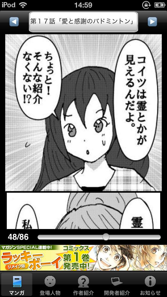 ラッキーボーイ3(無料漫画)のスクリーンショット_1