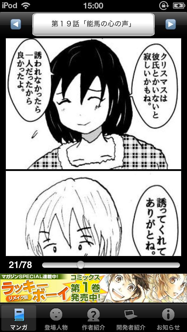 ラッキーボーイ3(無料漫画)のスクリーンショット_2