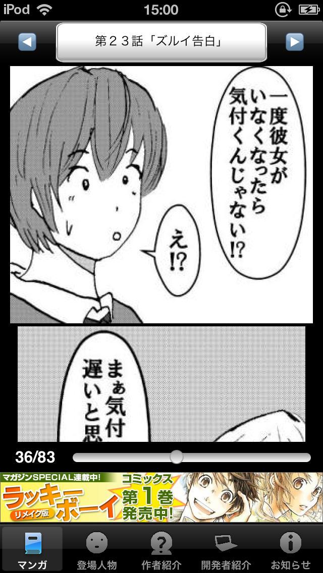 ラッキーボーイ3(無料漫画)のスクリーンショット_3
