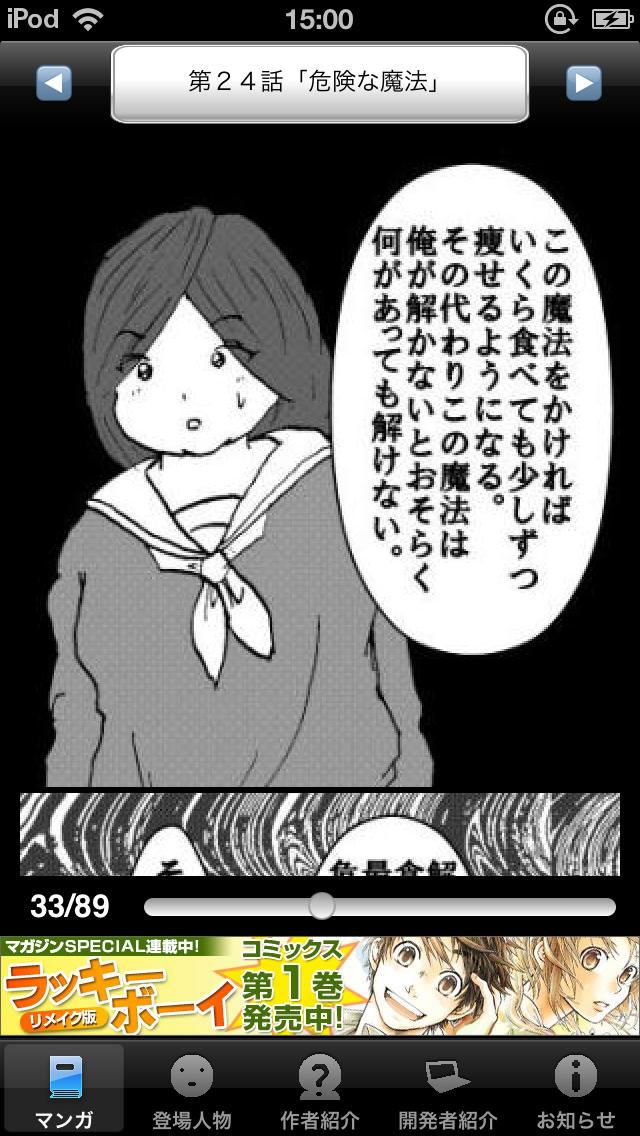 ラッキーボーイ3(無料漫画)のスクリーンショット_5