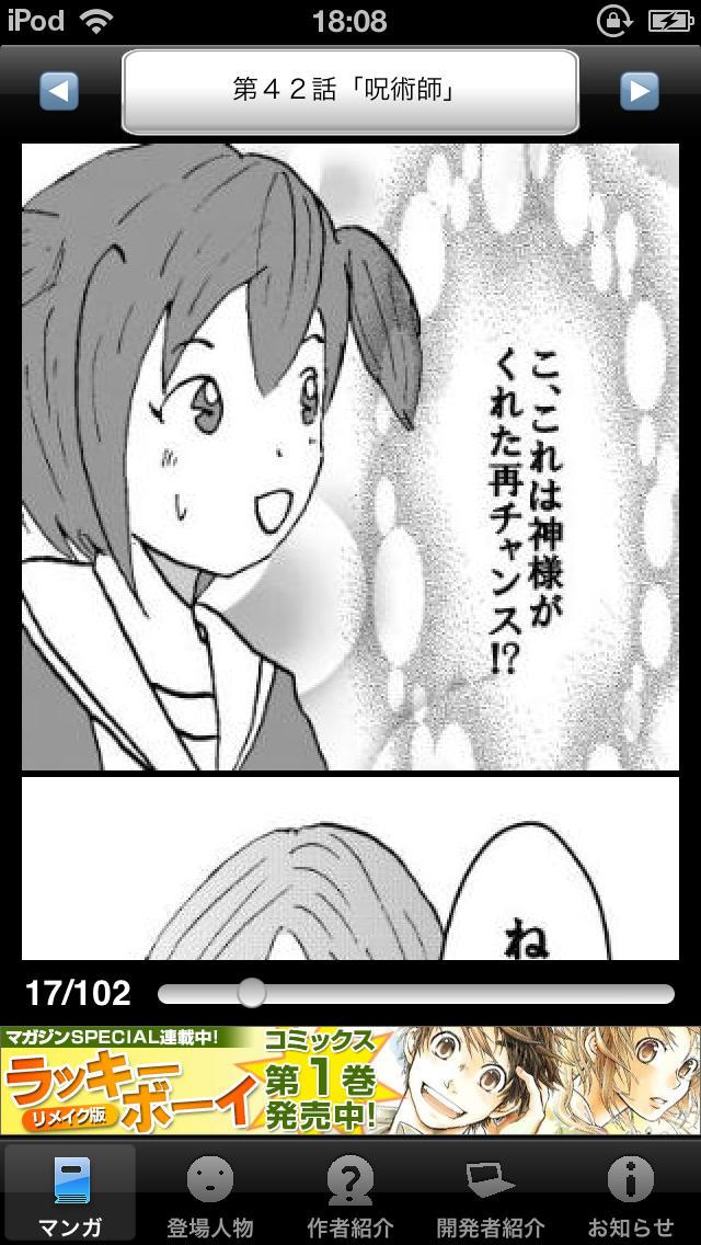 ラッキーボーイ6(無料漫画)のスクリーンショット_1