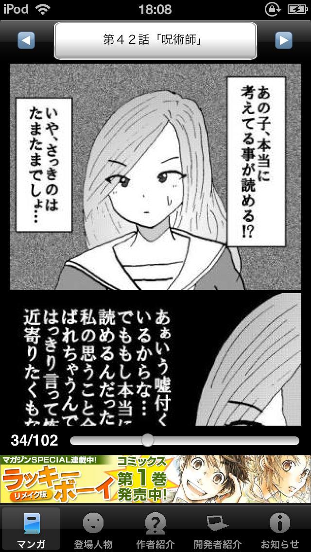 ラッキーボーイ6(無料漫画)のスクリーンショット_2