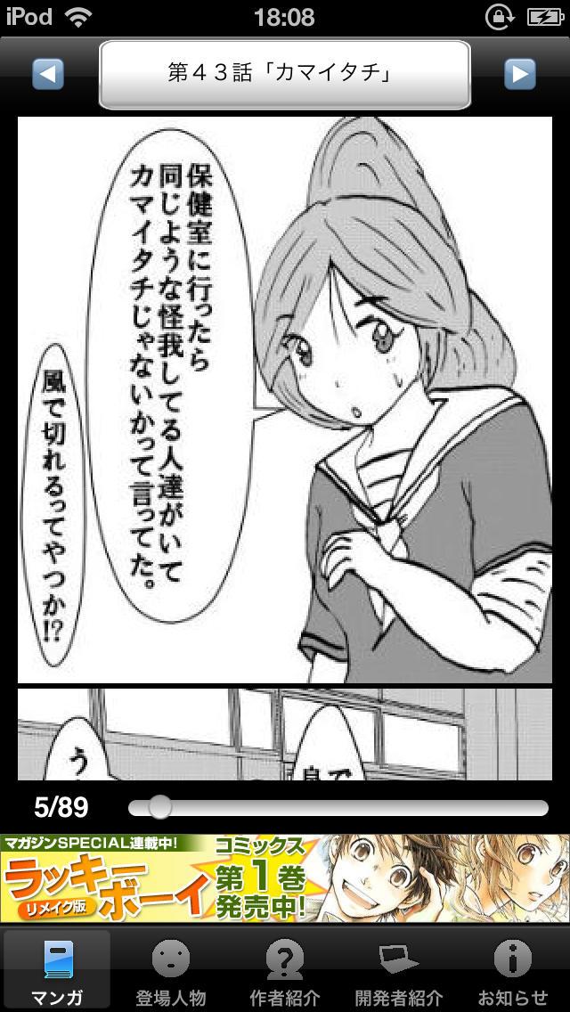 ラッキーボーイ6(無料漫画)のスクリーンショット_3