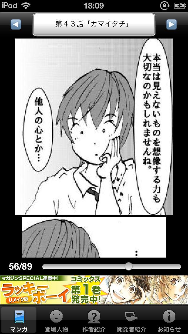 ラッキーボーイ6(無料漫画)のスクリーンショット_4