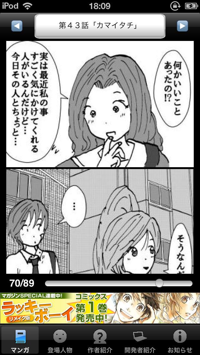 ラッキーボーイ6(無料漫画)のスクリーンショット_5