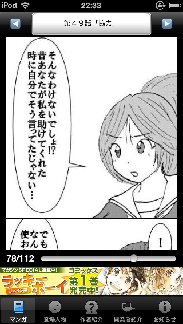 ラッキーボーイ7(無料漫画)のスクリーンショット_1