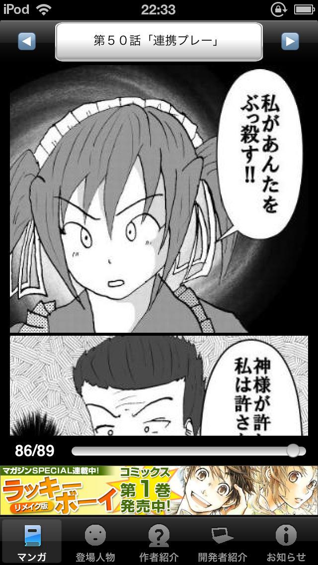 ラッキーボーイ7(無料漫画)のスクリーンショット_2