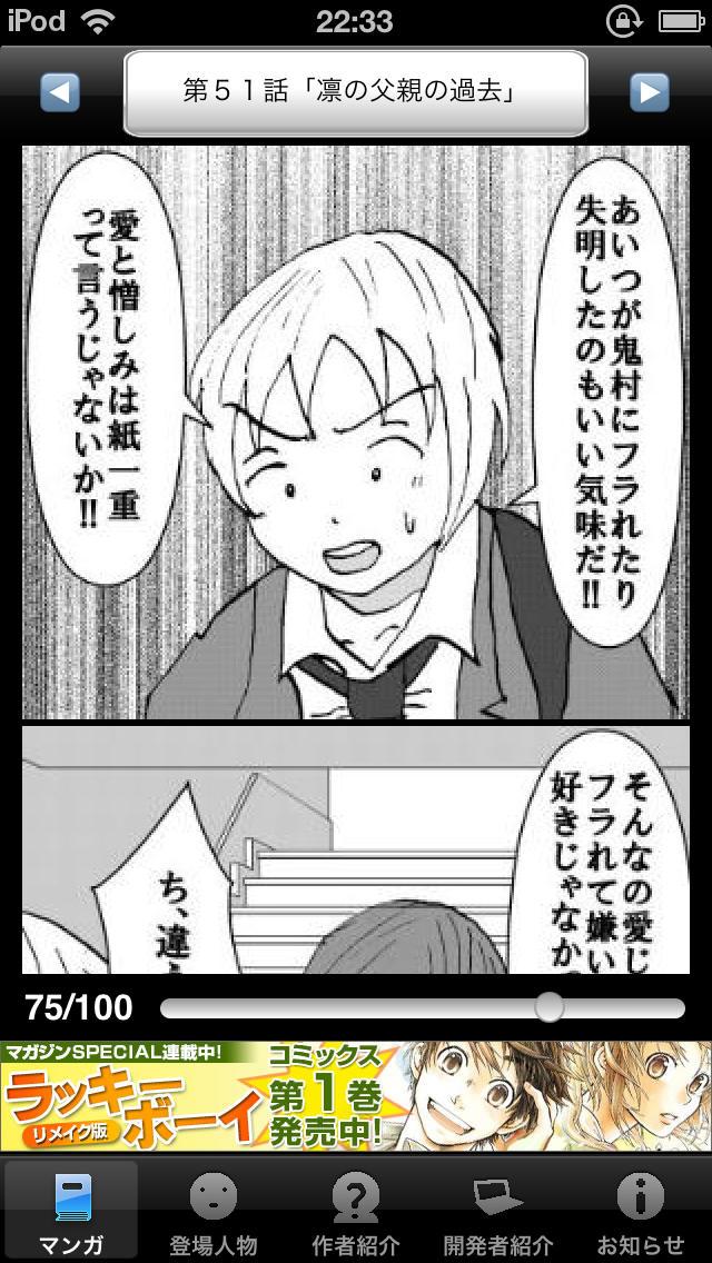 ラッキーボーイ7(無料漫画)のスクリーンショット_3