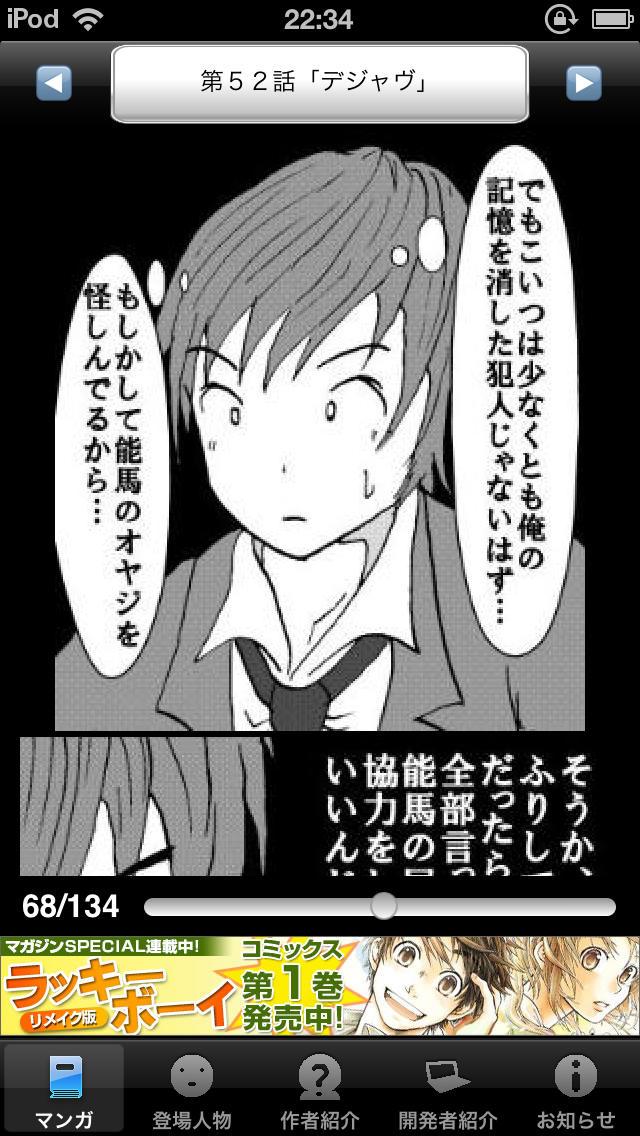 ラッキーボーイ7(無料漫画)のスクリーンショット_4