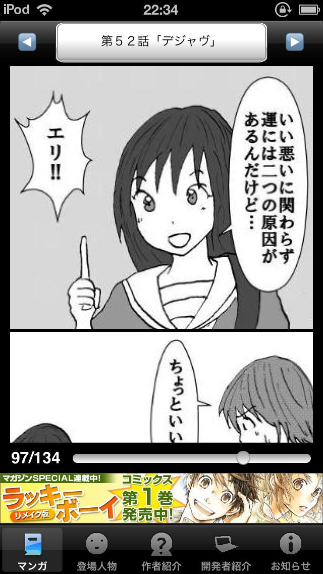 ラッキーボーイ7(無料漫画)のスクリーンショット_5
