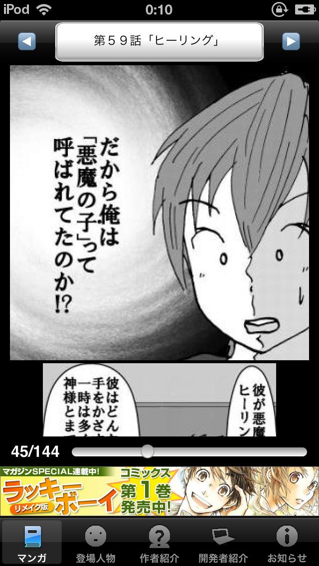 ラッキーボーイ8(無料漫画)のスクリーンショット_1