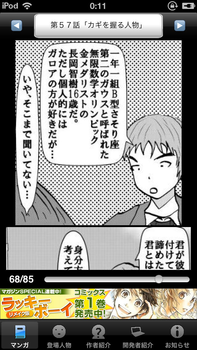 ラッキーボーイ8(無料漫画)のスクリーンショット_2