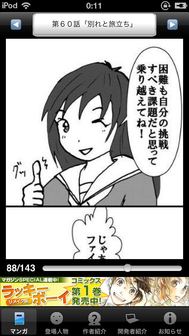 ラッキーボーイ8(無料漫画)のスクリーンショット_4
