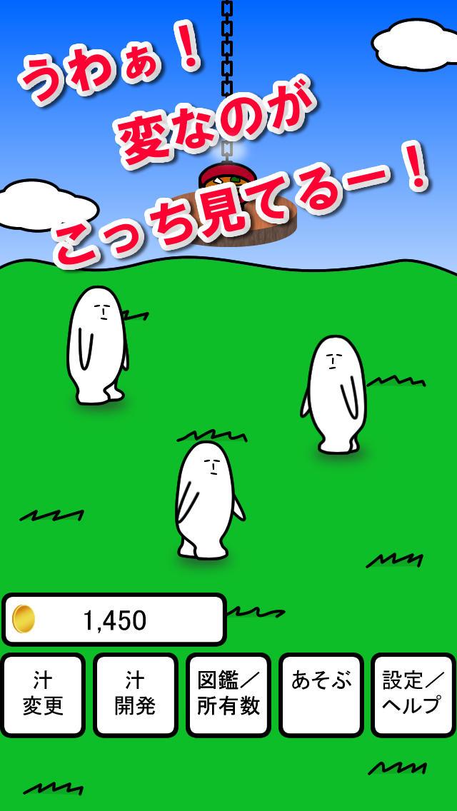 ゆるっ!のスクリーンショット_1