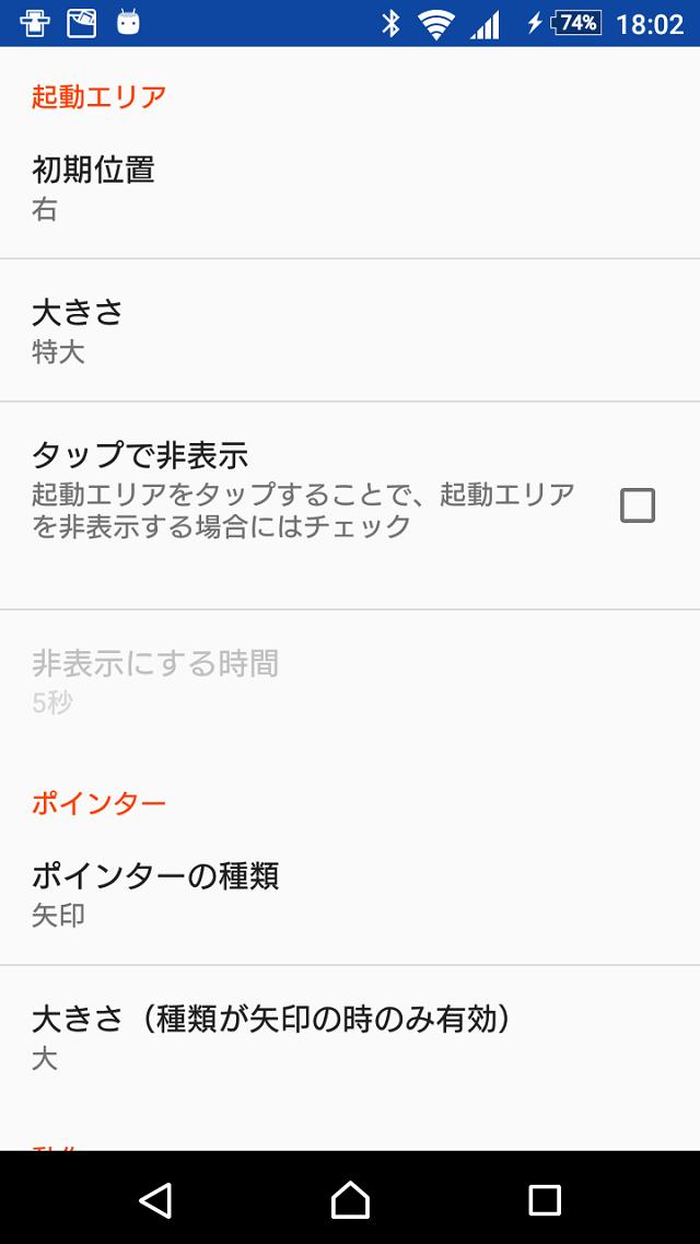 片手ポインターのスクリーンショット_2