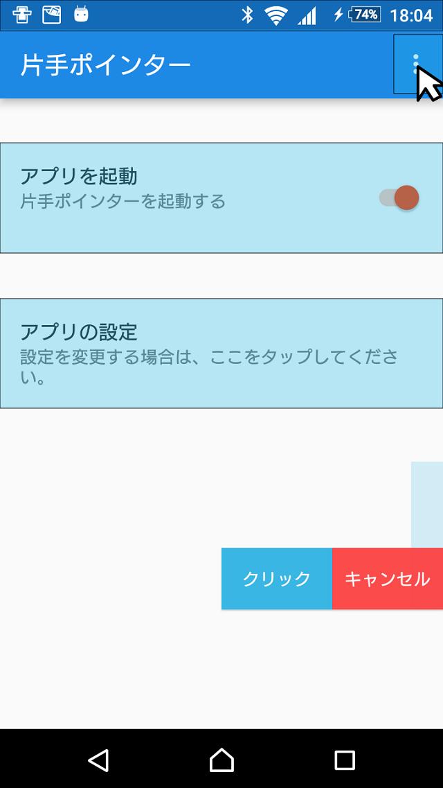 片手ポインターのスクリーンショット_4