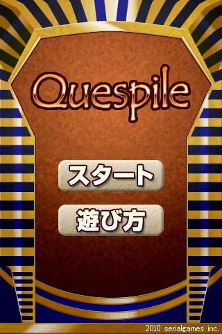 Quespile ケスパイルのスクリーンショット_1