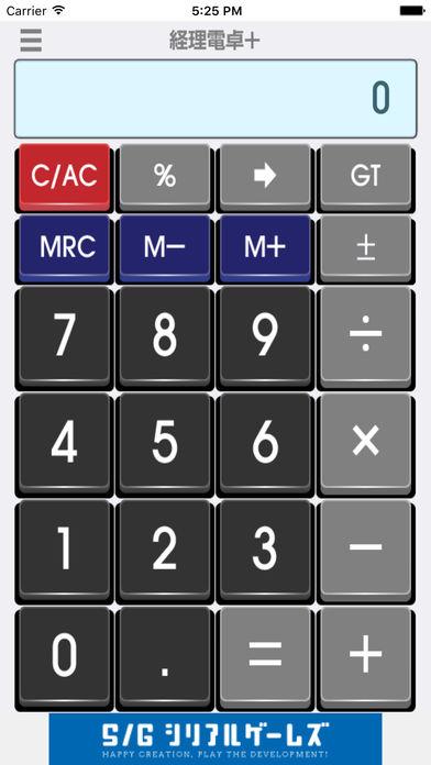 経理電卓+のスクリーンショット_1