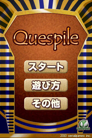 Quespile plus ケスパイル・プラスのスクリーンショット_2