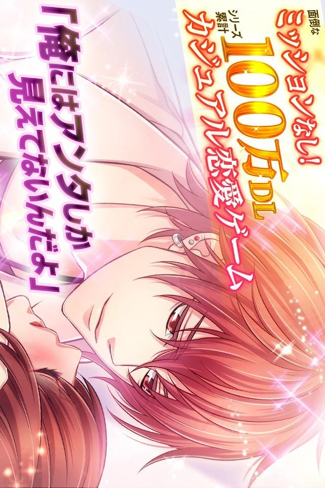 ラストシンデレラ 女性向け恋愛ゲーム無料!人気乙ゲーのスクリーンショット_1