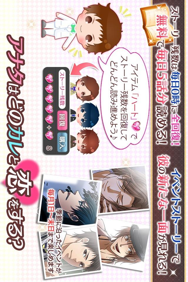 ラストシンデレラ 女性向け恋愛ゲーム無料!人気乙ゲーのスクリーンショット_4