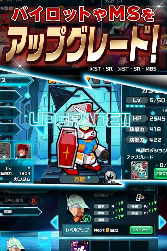 LINE: ガンダム ウォーズのスクリーンショット_3