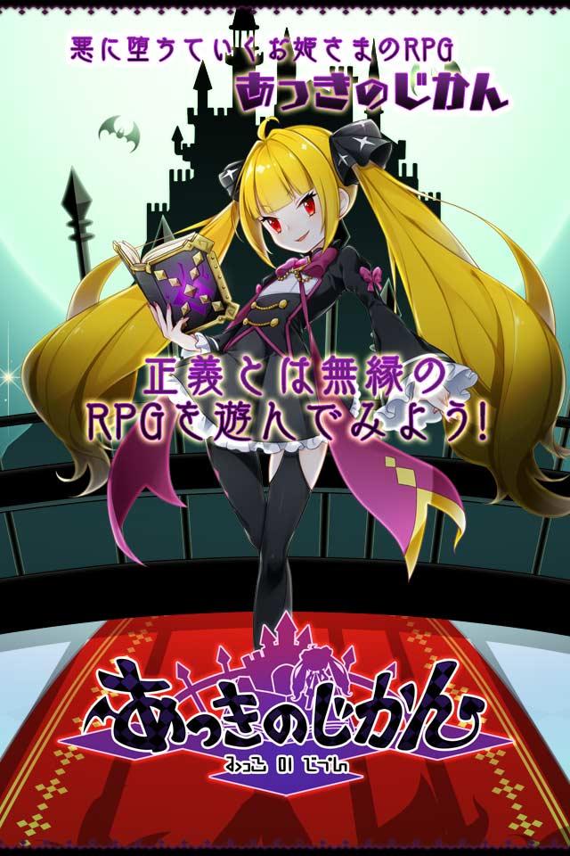 あっきーばーど(禁断のミニゲーム!?)のスクリーンショット_3