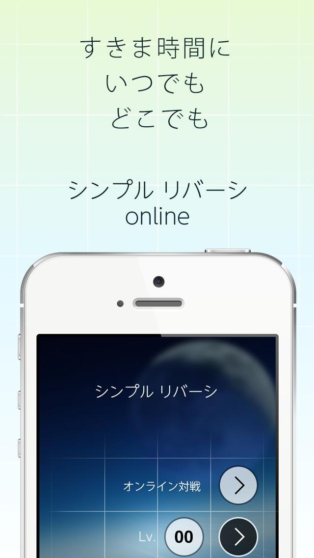 シンプルリバーシオンライン-無料バトル-のスクリーンショット_1