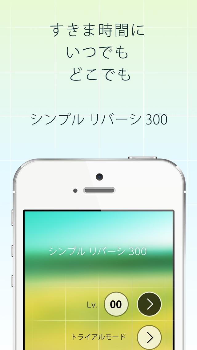 シンプルリバーシ-ヒマつぶし無料アプリ-のスクリーンショット_1