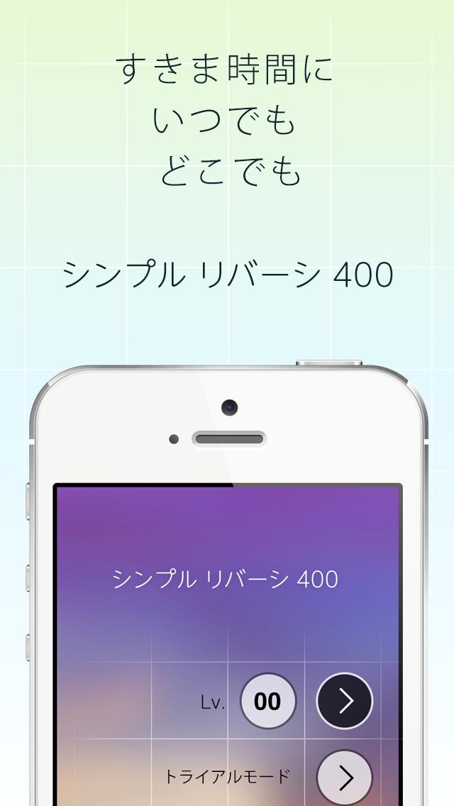 シンプルリバーシ400-無料アプリで快適ヒマつぶし-のスクリーンショット_1