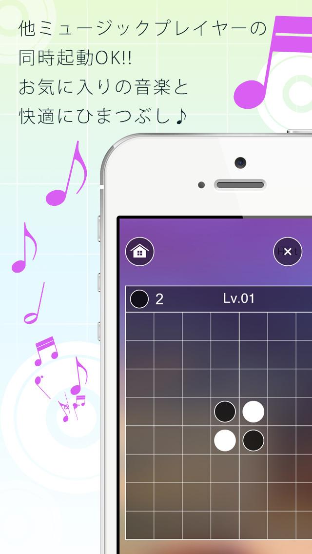 シンプルリバーシ400-無料アプリで快適ヒマつぶし-のスクリーンショット_2