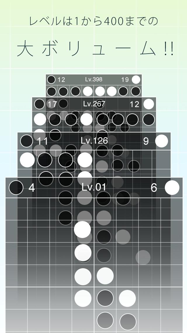 シンプルリバーシ400-無料アプリで快適ヒマつぶし-のスクリーンショット_4