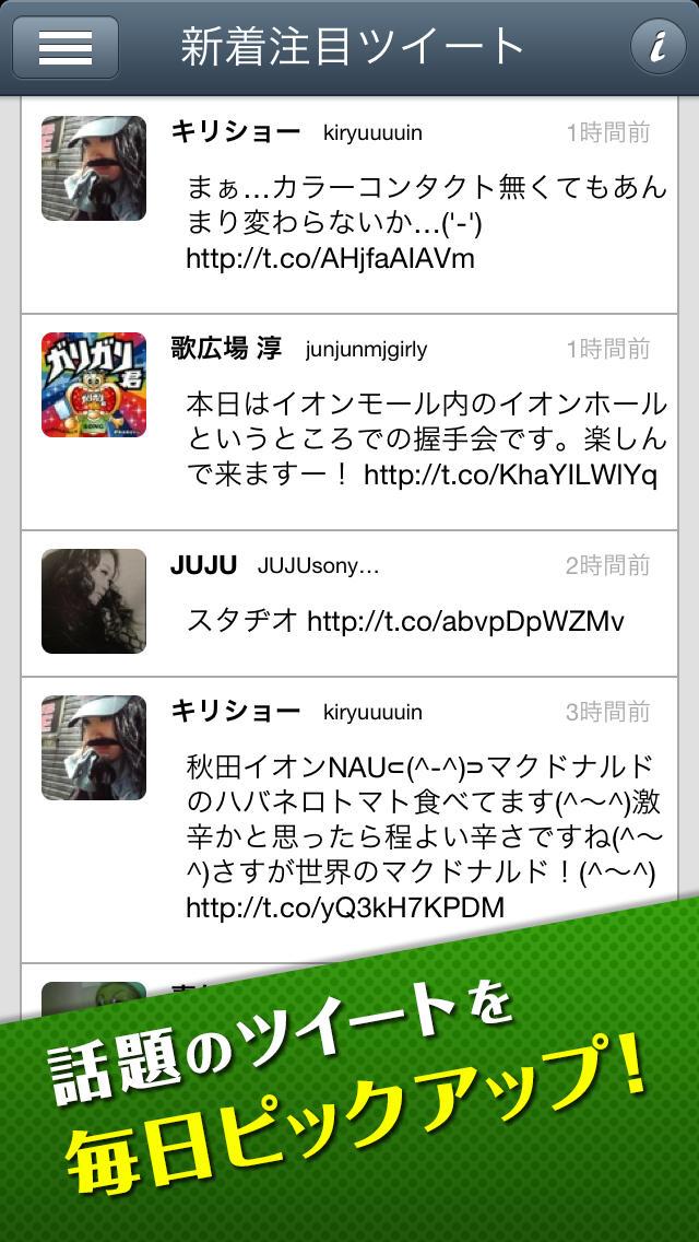 Twitter芸能速報のスクリーンショット_2
