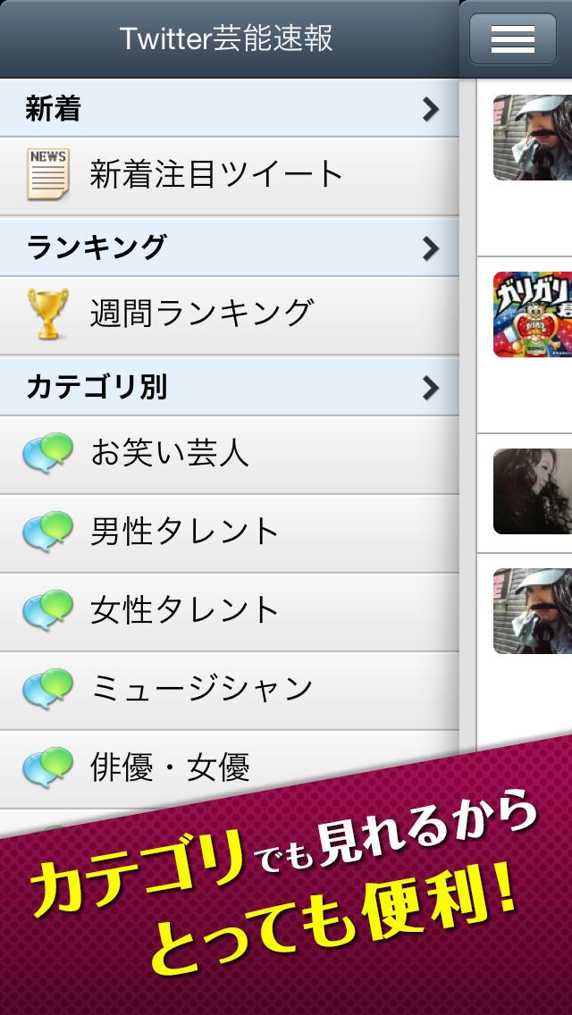 Twitter芸能速報のスクリーンショット_4