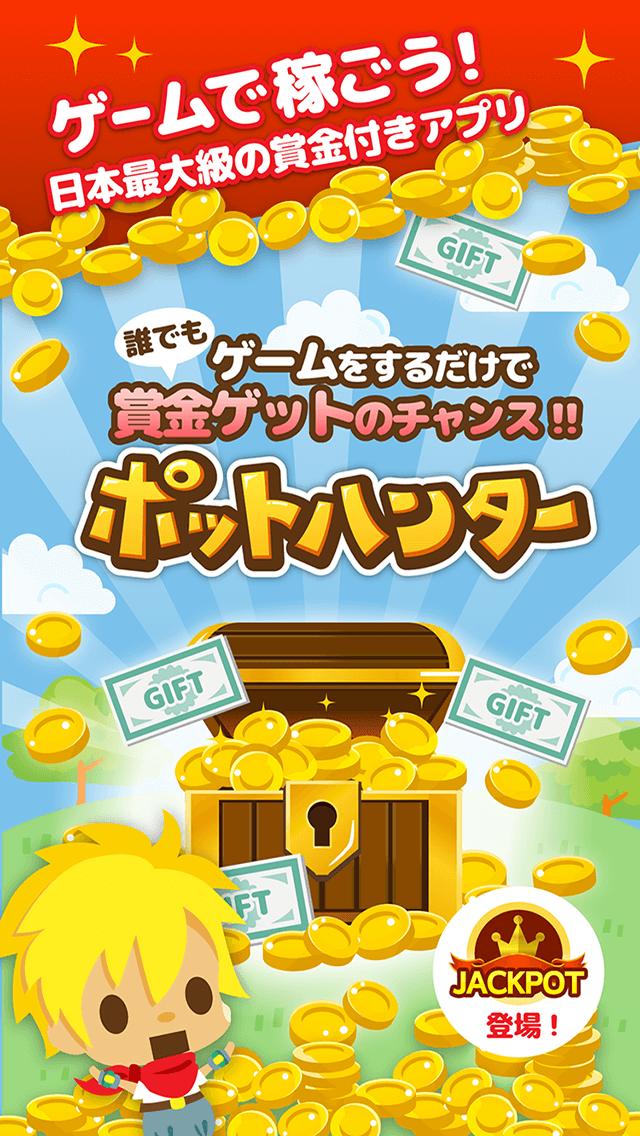 ゲームプレイで賞金ゲット!ポットハンターのスクリーンショット_1