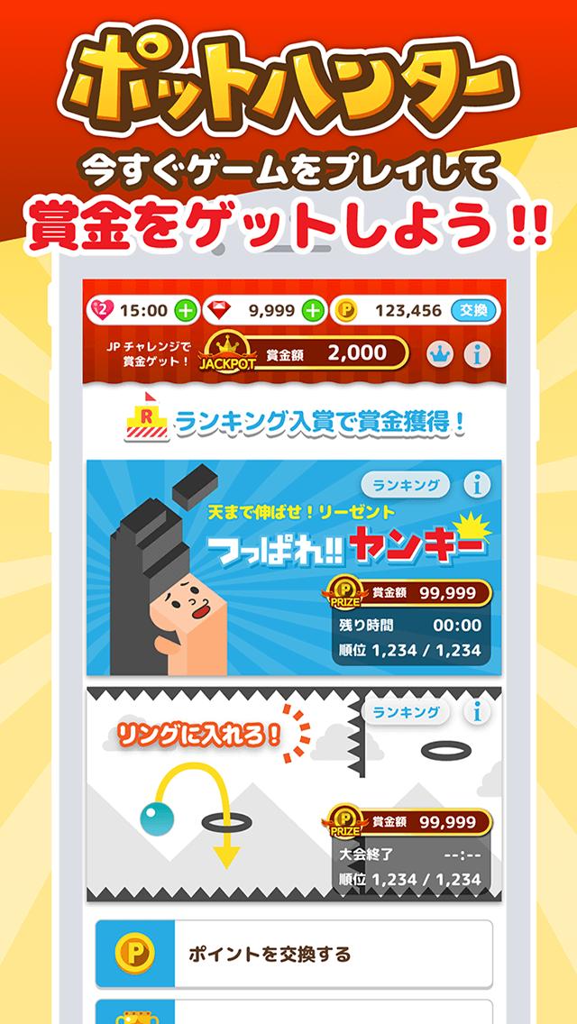 ゲームプレイで賞金ゲット!ポットハンターのスクリーンショット_5