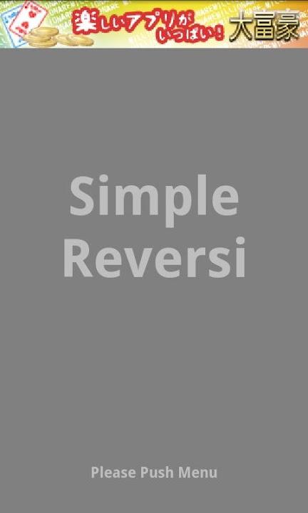 シンプル リバーシのスクリーンショット_1