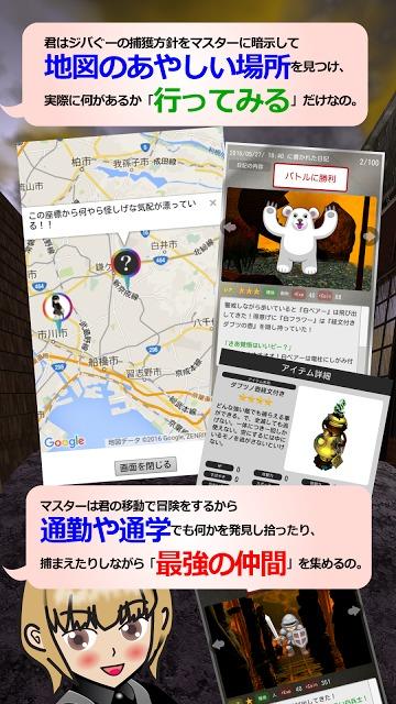 ジバぐー【位置ゲーム × 放置ゲーム】のスクリーンショット_2