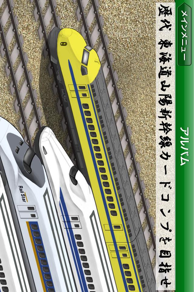 新幹線ゲームのスクリーンショット_5