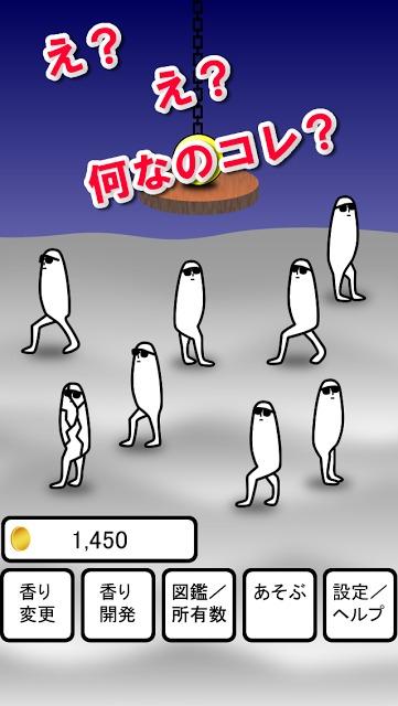 きもっ!のスクリーンショット_3