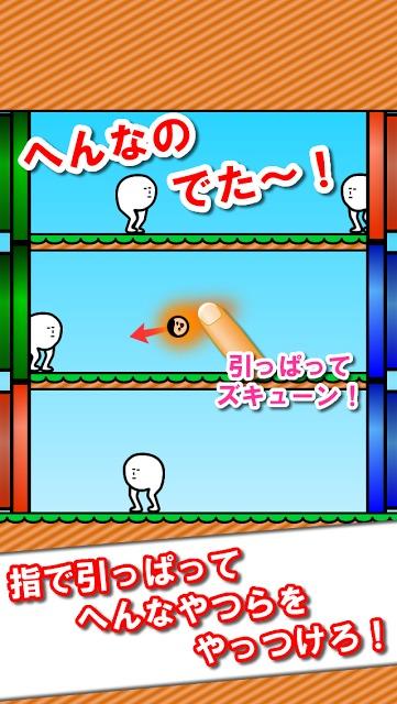 でた~!のスクリーンショット_4