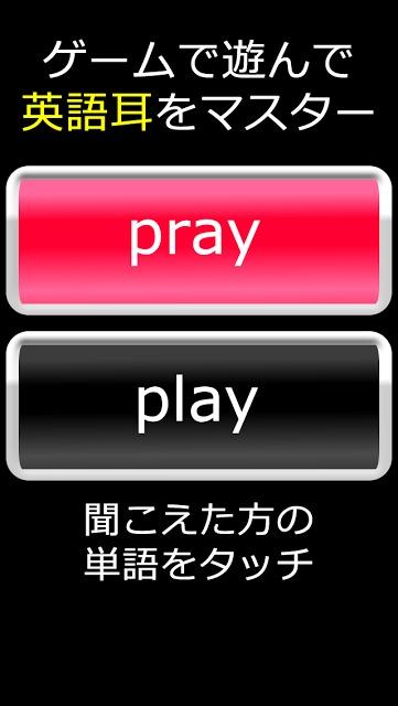 英語耳ゲーのスクリーンショット_2