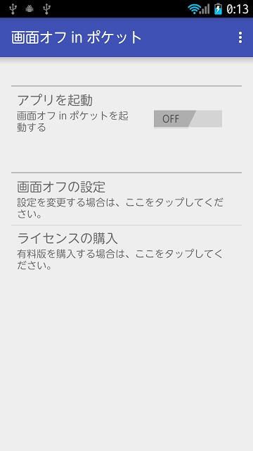 画面オフ in ポケット / センサーを使って自動で画面消灯のスクリーンショット_1