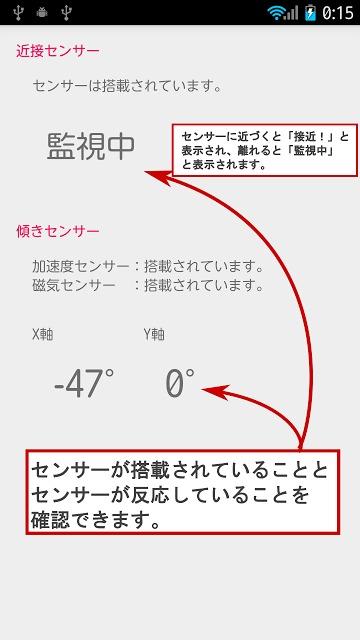 画面オフ in ポケット / センサーを使って自動で画面消灯のスクリーンショット_3