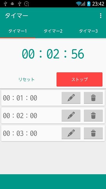 マナーモードでも使えるタイマー:ぶるぶるタイマー 省エネ版のスクリーンショット_3