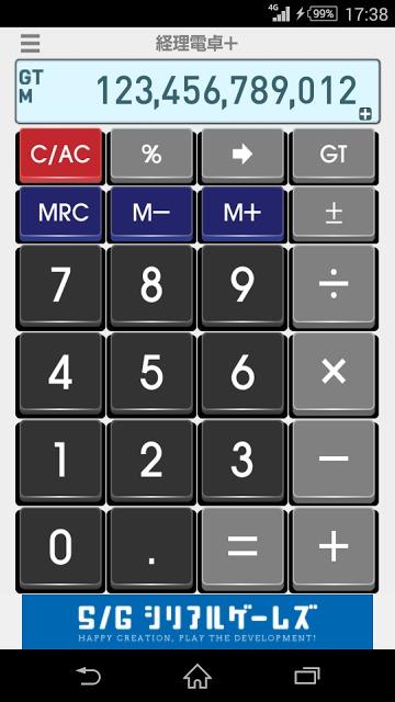 経理電卓+(プラス) 使いやすい電卓アプリ 簿記や実務にのスクリーンショット_1